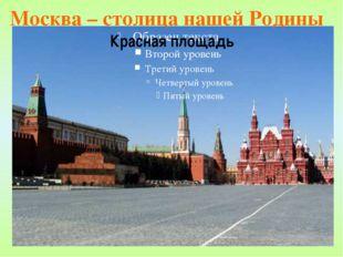 Красная площадь Москва – столица нашей Родины