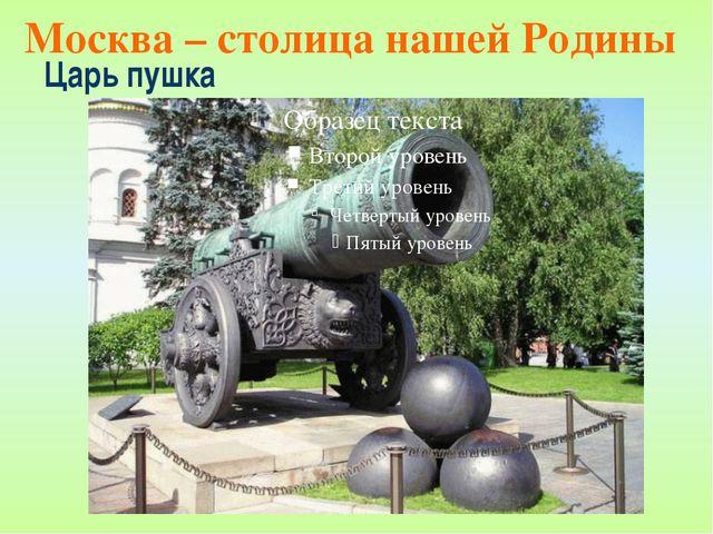 Царь пушка Москва – столица нашей Родины