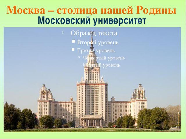 Московский университет Москва – столица нашей Родины