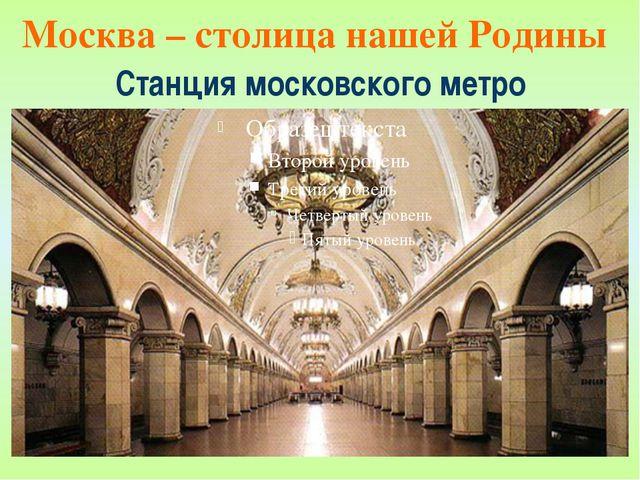 Станция московского метро Москва – столица нашей Родины