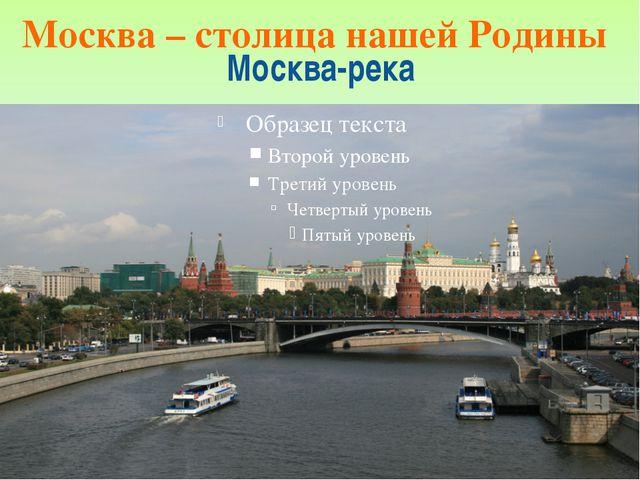 Москва-река Москва – столица нашей Родины
