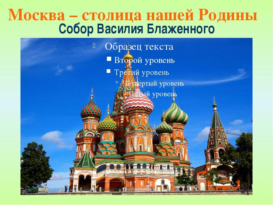 Собор Василия Блаженного Москва – столица нашей Родины