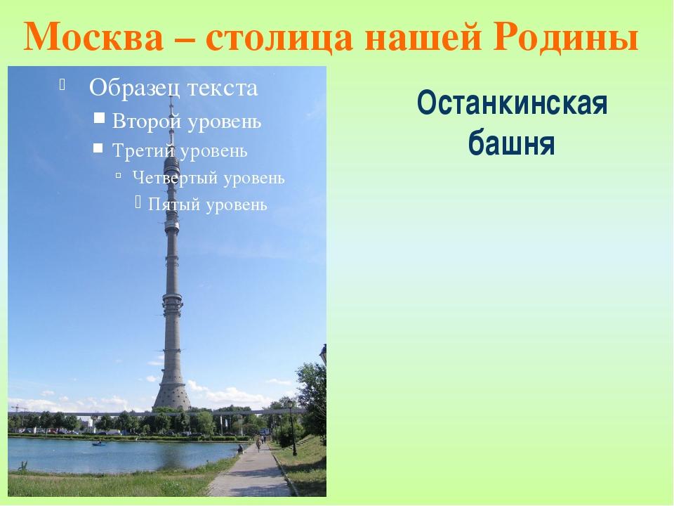 Останкинская башня Москва – столица нашей Родины