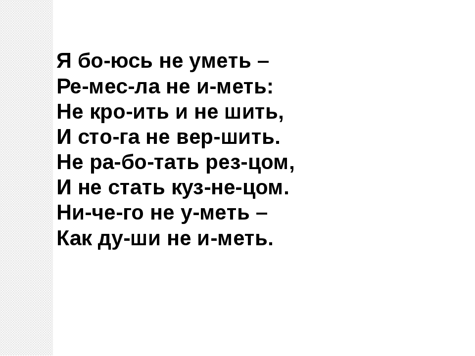 Я бо-юсь не уметь – Ре-мес-ла не и-меть: Не кро-ить и не шить, И сто-га не ве...