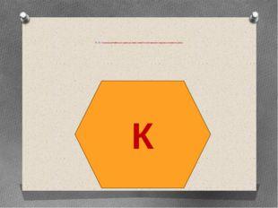 8. «К» х1арпалдасан байбихьулел прилагательноял хъвай.Гьелги гьоркьор ккезар