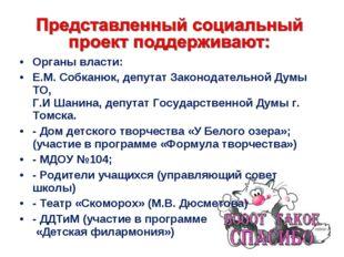 Органы власти: Е.М. Собканюк, депутат Законодательной Думы ТО, Г.И Шанина, де