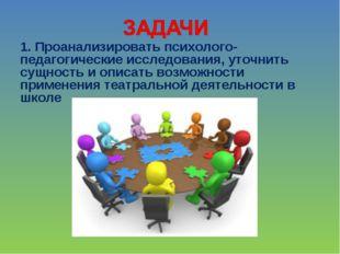 1. Проанализировать психолого-педагогические исследования, уточнить сущность