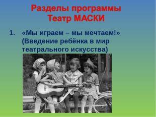 «Мы играем – мы мечтаем!» (Введение ребёнка в мир театрального искусства)