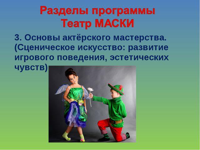 3. Основы актёрского мастерства. (Сценическое искусство: развитие игрового по...