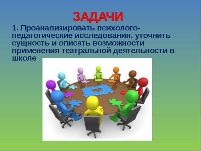 1. Проанализировать психолого-педагогические исследования, уточнить сущность...