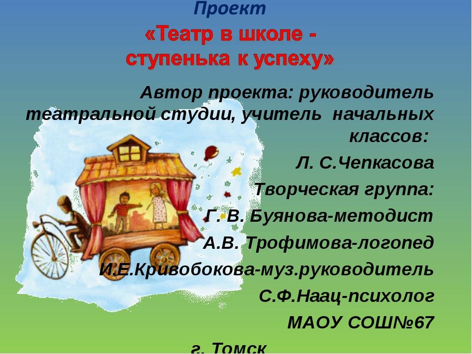 Автор проекта: руководитель театральной студии, учитель начальных классов: Л....