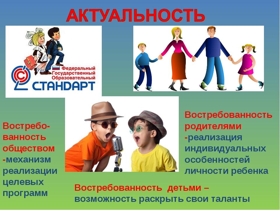 Востребо-ванность обществом -механизм реализации целевых программ Востребован...