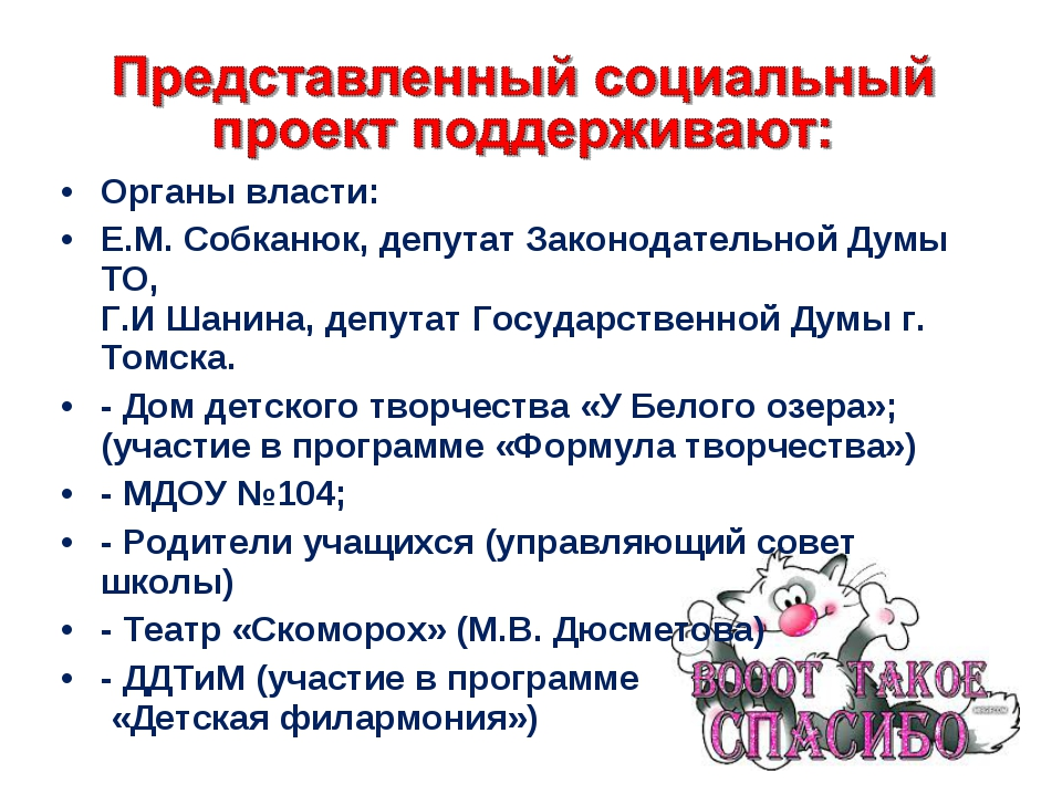 Органы власти: Е.М. Собканюк, депутат Законодательной Думы ТО, Г.И Шанина, де...