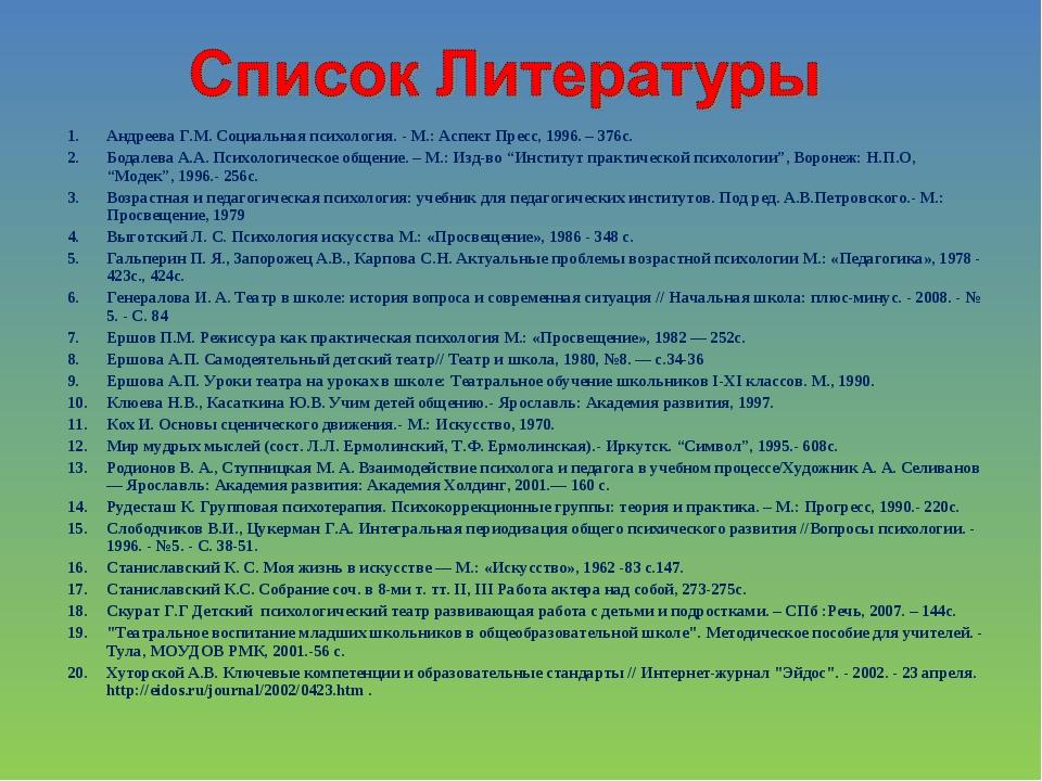 Андреева Г.М. Социальная психология. - М.: Аспект Пресс, 1996. – 376с. Бодале...