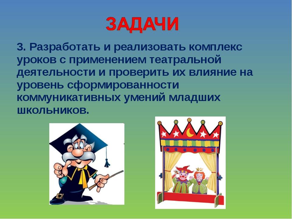 3. Разработать и реализовать комплекс уроков с применением театральной деятел...