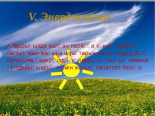 V. Энерджайзер Алдарыңызда жатқан параққа күннің суретін салып, жан-жағына шу