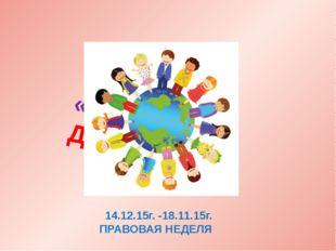 «МИР ПРАВ ДЕТЕЙ» 14.12.15г. -18.11.15г. ПРАВОВАЯ НЕДЕЛЯ