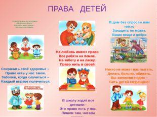 ПРАВА ДЕТЕЙ В своих правах мы все равны: И взрослые и дети. Все расы, веры, я