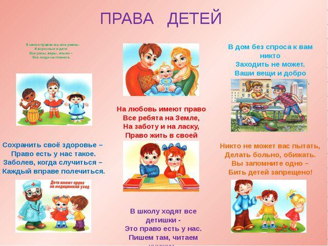 ПРАВА ДЕТЕЙ В своих правах мы все равны: И взрослые и дети. Все расы, веры, я...