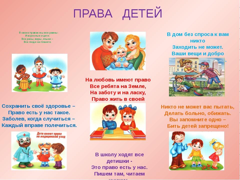 Картинки о правах ребенка на игру