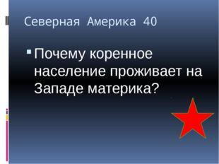 Евразия 20 Назовите 2 эндемика Евразии