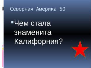 Евразия 30 Назовите, в каких странах находятся: Диснейленд Биг-бен Пиззанская