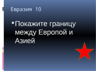 Евразия 40 Островная страна, монархия, бывшая метрополия, знаменита туманами,