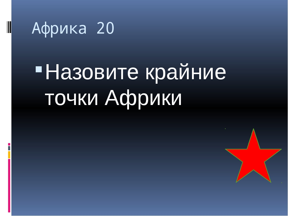Африка 30 Народ Сахары