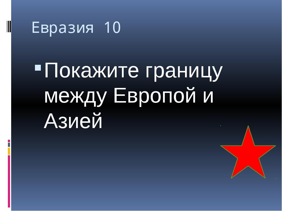 Евразия 40 Островная страна, монархия, бывшая метрополия, знаменита туманами,...