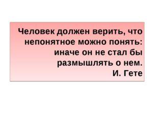 Человек должен верить, что непонятное можно понять: иначе он не стал бы размы