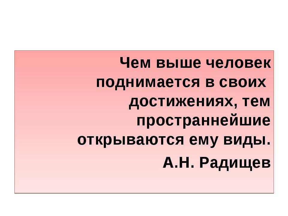 Чем выше человек поднимается в своих достижениях, тем пространнейшие открываю...