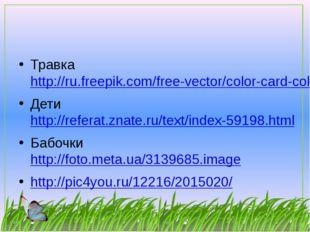 Травка http://ru.freepik.com/free-vector/color-card-color-wheel-vector_58684