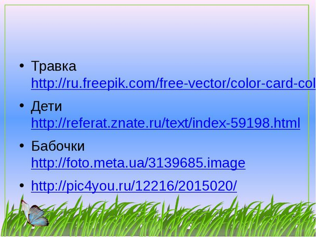 Травка http://ru.freepik.com/free-vector/color-card-color-wheel-vector_58684...