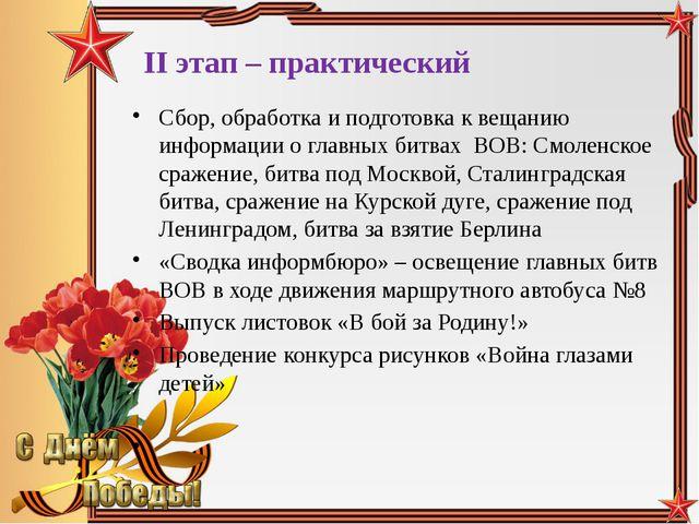 II этап – практический Сбор, обработка и подготовка к вещанию информации о гл...