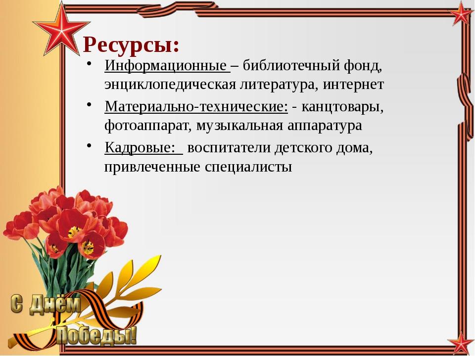 Ресурсы: Информационные – библиотечный фонд, энциклопедическая литература, ин...