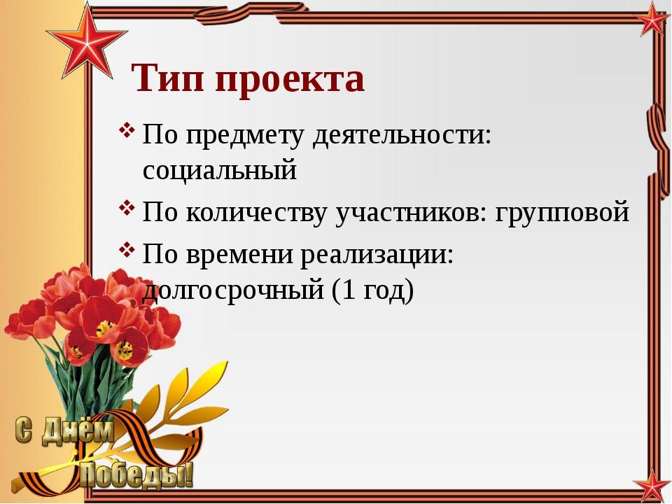 Тип проекта По предмету деятельности: социальный По количеству участников: гр...