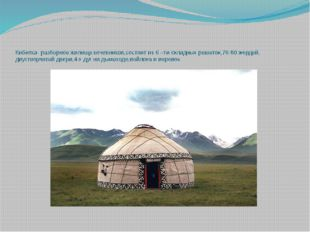 Кибитка- разборное жилище кочевников,состоит из 6 –ти складных решеток,70-80