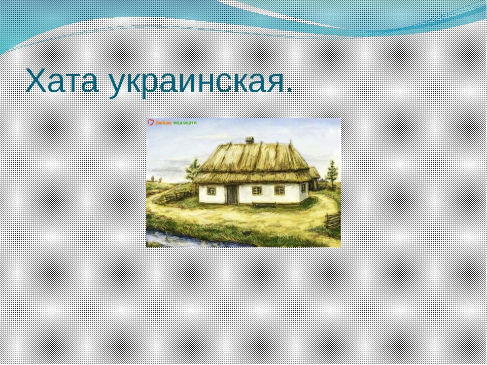 Хата украинская.