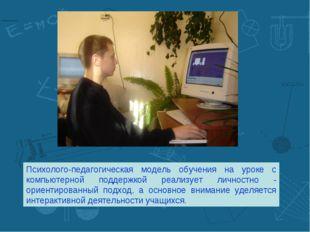 Психолого-педагогическая модель обучения на уроке с компьютерной поддержкой р