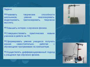 Задачи: Развивать творческие способности школьников, умение анализировать, мо