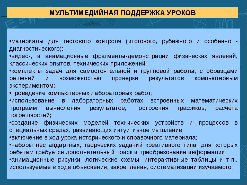 МУЛЬТИМЕДИЙНАЯ ПОДДЕРЖКА УРОКОВ материалы для тестового контроля (итогового,...