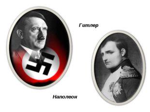 Наполеон Гитлер