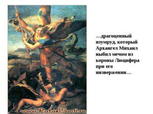 …драгоценный изумруд, который Архангел Михаил выбил мечом из короны Люцифера