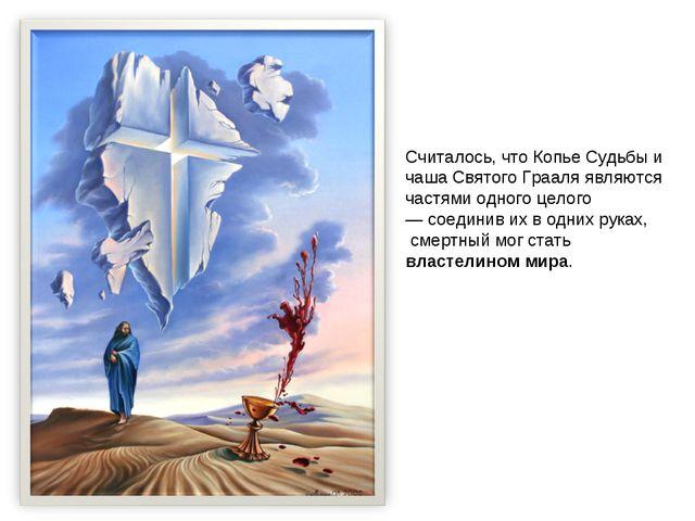 Считалось, что Копье Судьбы и чаша Святого Грааля являются частями одного цел...