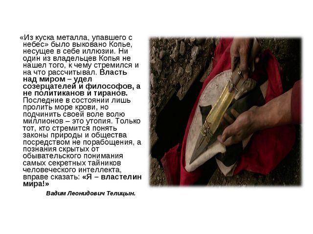 «Из куска металла, упавшего с небес» было выковано Копье, несущее в себе илл...