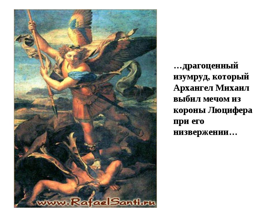 …драгоценный изумруд, который Архангел Михаил выбил мечом из короны Люцифера...