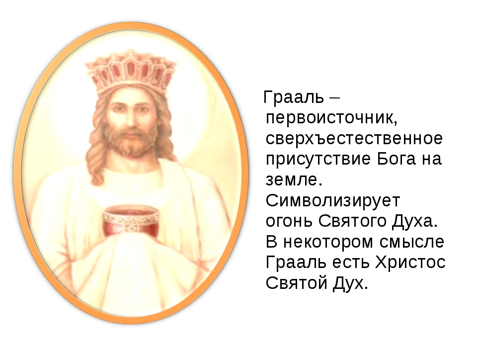 Грааль – первоисточник, сверхъестественное присутствие Бога на земле. Символ...