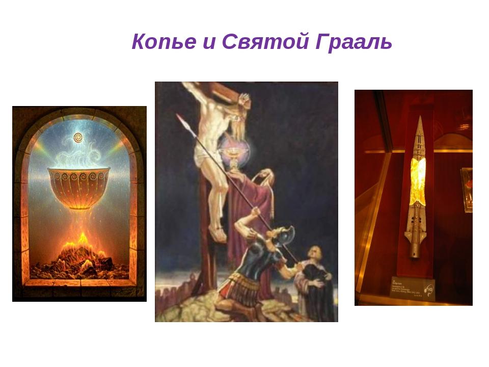 Копье и Святой Грааль