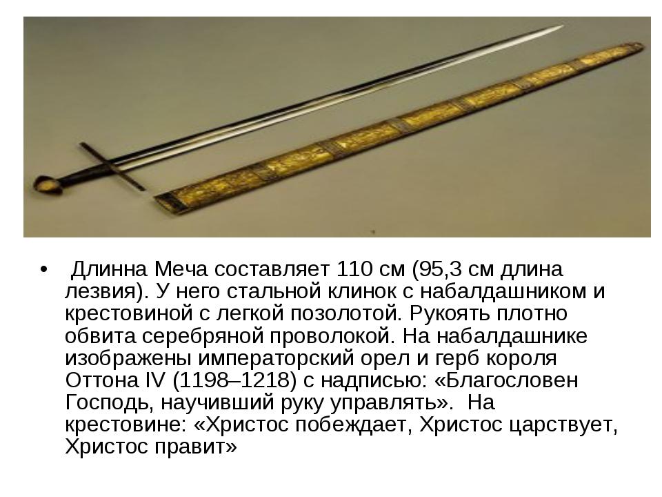 Длинна Меча составляет 110 см (95,3 см длина лезвия). У него стальной клинок...