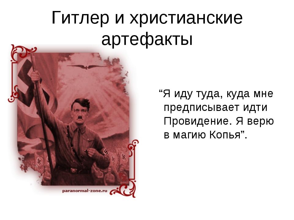 """Гитлер и христианские артефакты """"Я иду туда, куда мне предписывает идти Прови..."""